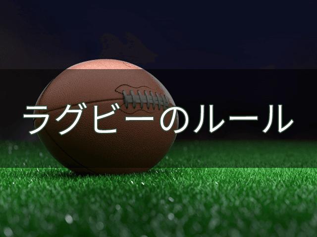 ラグビーのルール