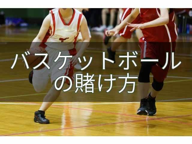 バスケットボールの賭け方をご紹介します! | ベットランクニュース