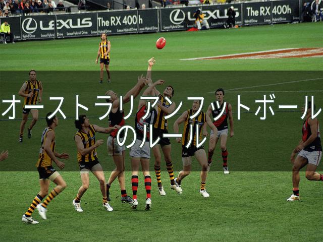 オーストラリアンフットボールのルールアイキャッチ