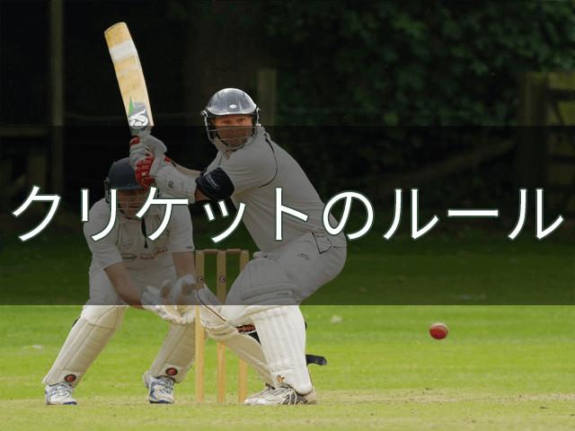 クリケットのルールアイキャッチ