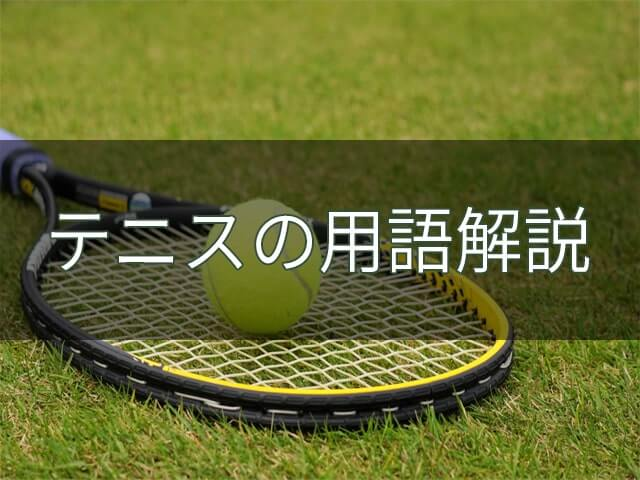 テニスの用語解説アイキャッチ