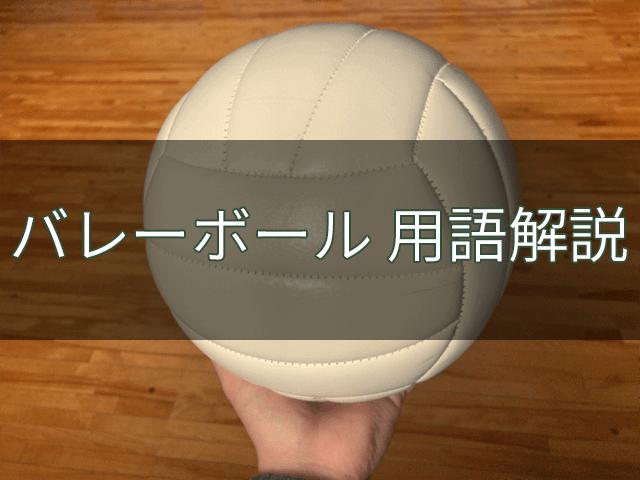 バレーボール用語解説アイキャッチ