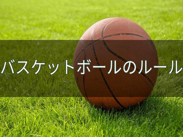 バスケットボールのルールアイキャッチ