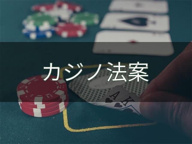 IR・カジノ法案最新情報まとめ