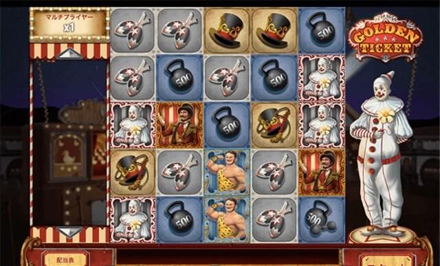 ゴールデンチケットゲーム画面