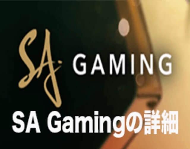 SA Gamingアイキャッチ