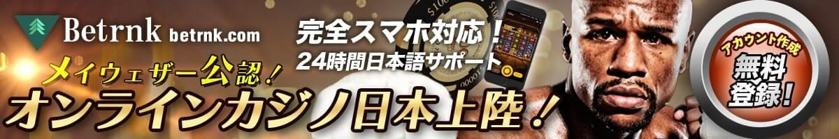 メイウェザー公認オンラインカジノ日本上陸