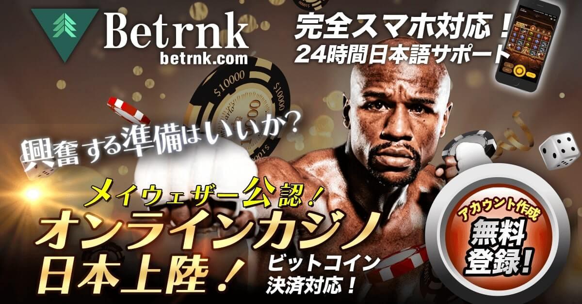 メイウェザー公認!Betrnkが日本上陸