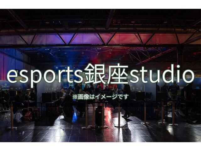 話題のeスポーツ