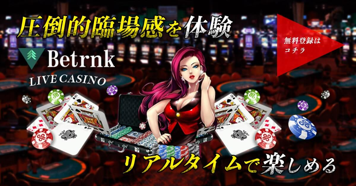 Betrnkでライブカジノ体験