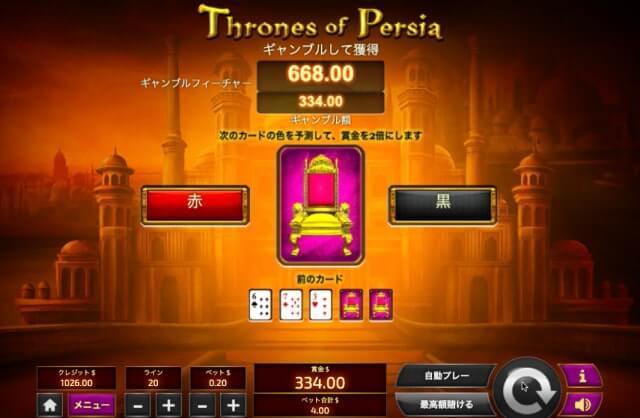 ギャンブルモード突入画面
