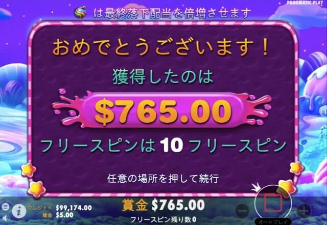 総合獲得賞金表示画面