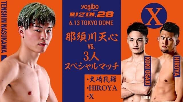 那須川VS 3人スペシャルマッチ