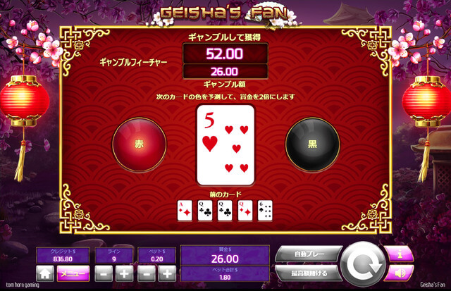 ギャンブル当たり