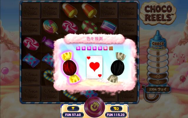 ギャンブル結果
